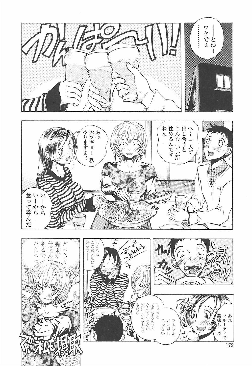 [Yuuki Tsumugi] Oshiete Ane-Tea - Teach me! my sister teacher. 175