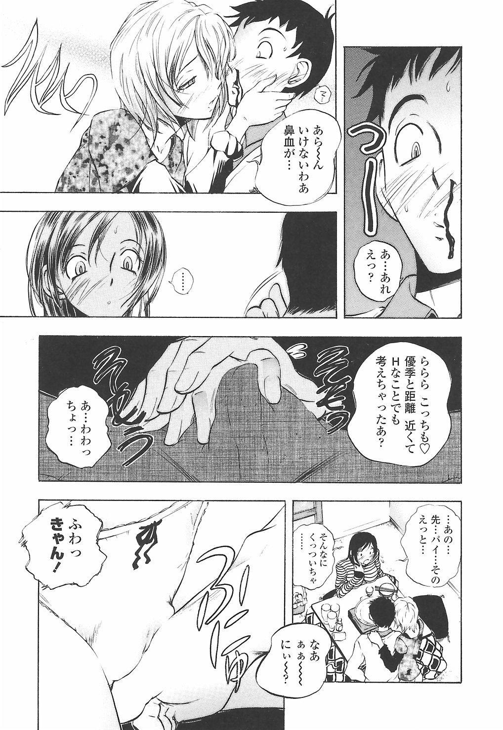 [Yuuki Tsumugi] Oshiete Ane-Tea - Teach me! my sister teacher. 176