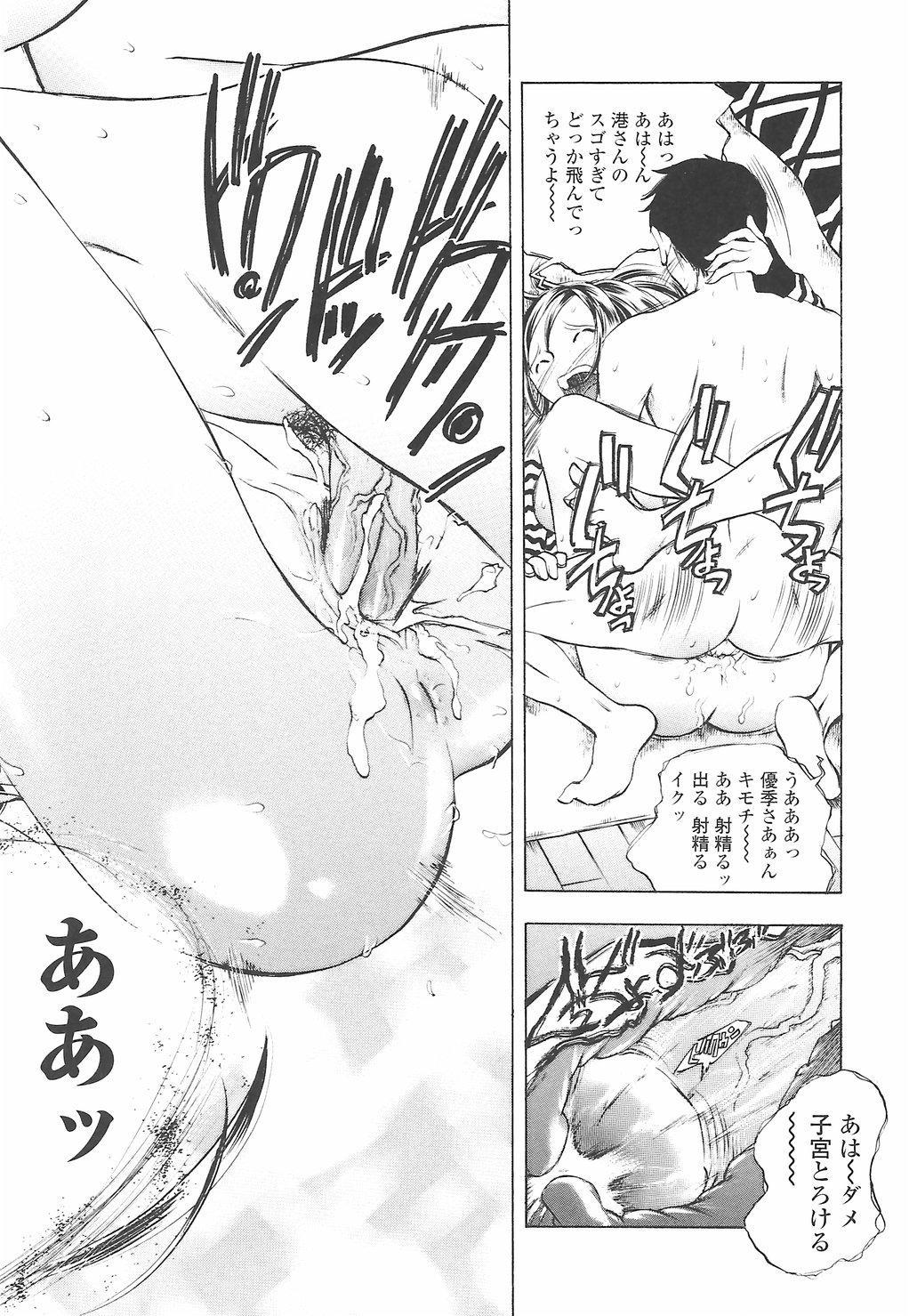 [Yuuki Tsumugi] Oshiete Ane-Tea - Teach me! my sister teacher. 183