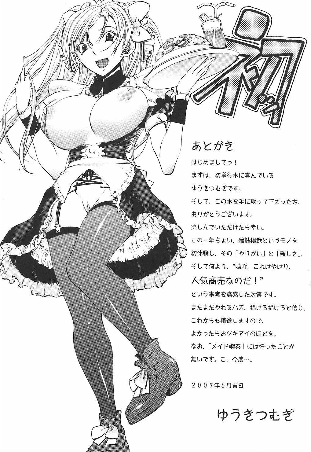 [Yuuki Tsumugi] Oshiete Ane-Tea - Teach me! my sister teacher. 186