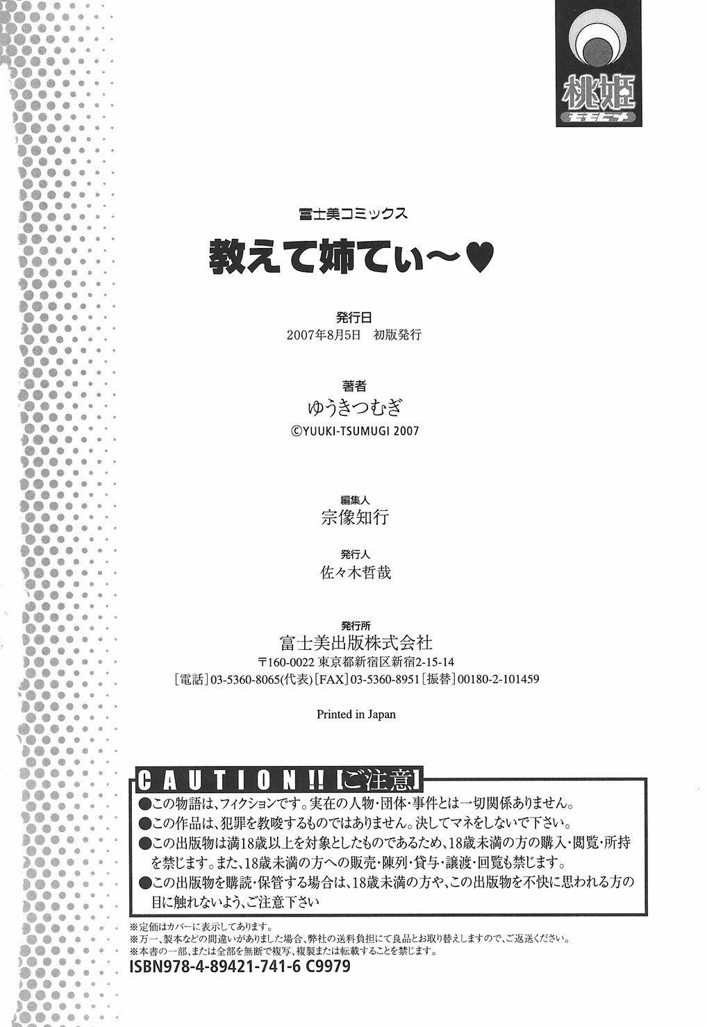 [Yuuki Tsumugi] Oshiete Ane-Tea - Teach me! my sister teacher. 187