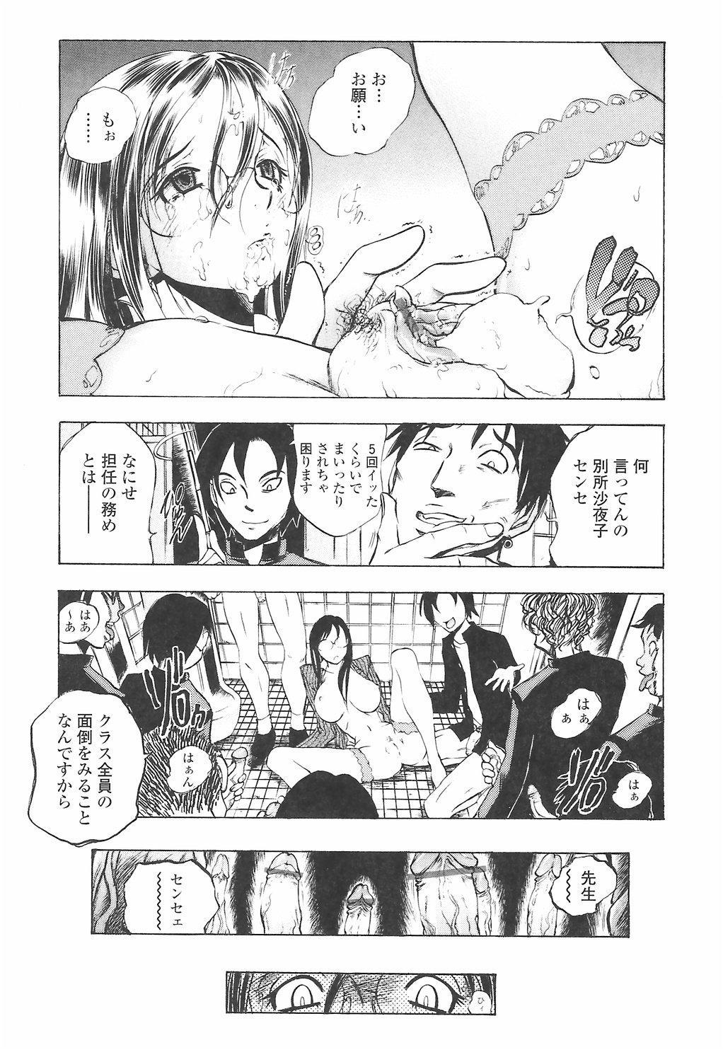 [Yuuki Tsumugi] Oshiete Ane-Tea - Teach me! my sister teacher. 22