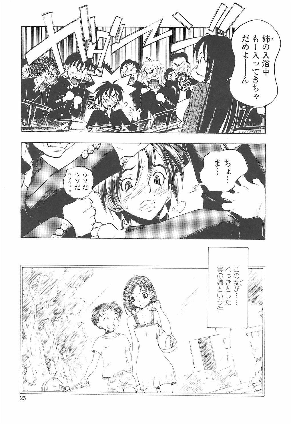 [Yuuki Tsumugi] Oshiete Ane-Tea - Teach me! my sister teacher. 28