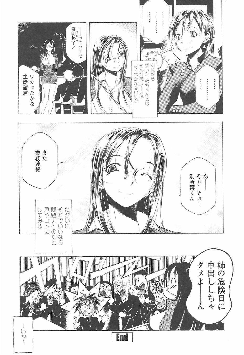 [Yuuki Tsumugi] Oshiete Ane-Tea - Teach me! my sister teacher. 41