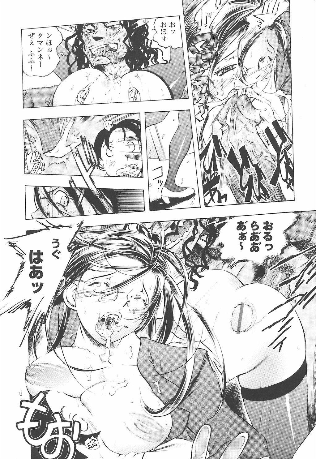 [Yuuki Tsumugi] Oshiete Ane-Tea - Teach me! my sister teacher. 51