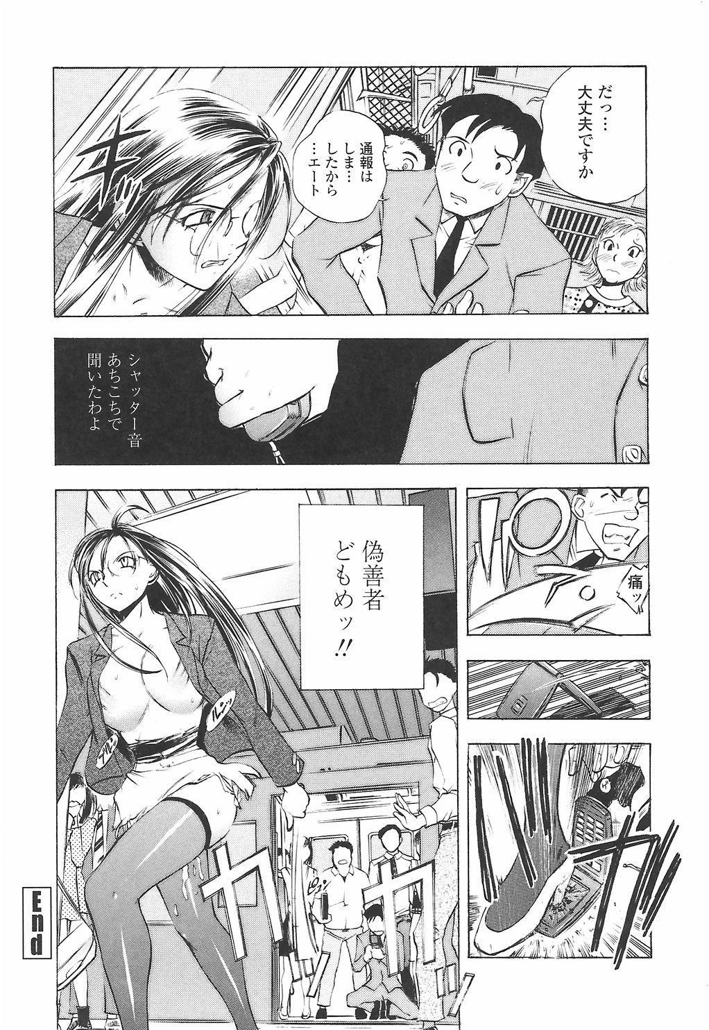 [Yuuki Tsumugi] Oshiete Ane-Tea - Teach me! my sister teacher. 57