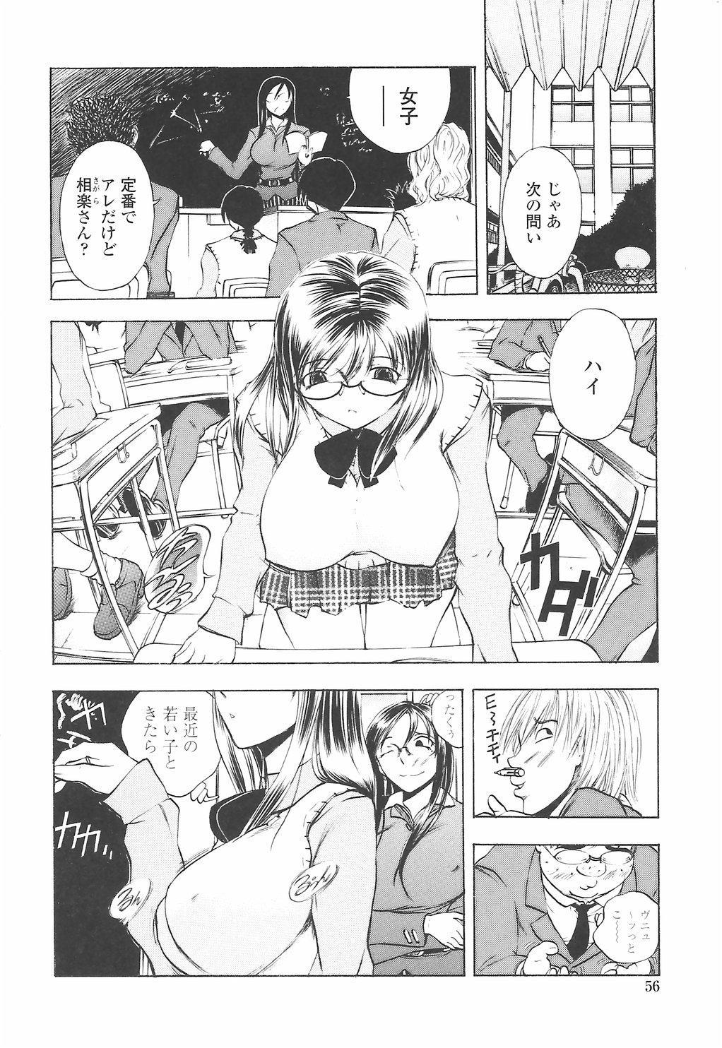[Yuuki Tsumugi] Oshiete Ane-Tea - Teach me! my sister teacher. 59