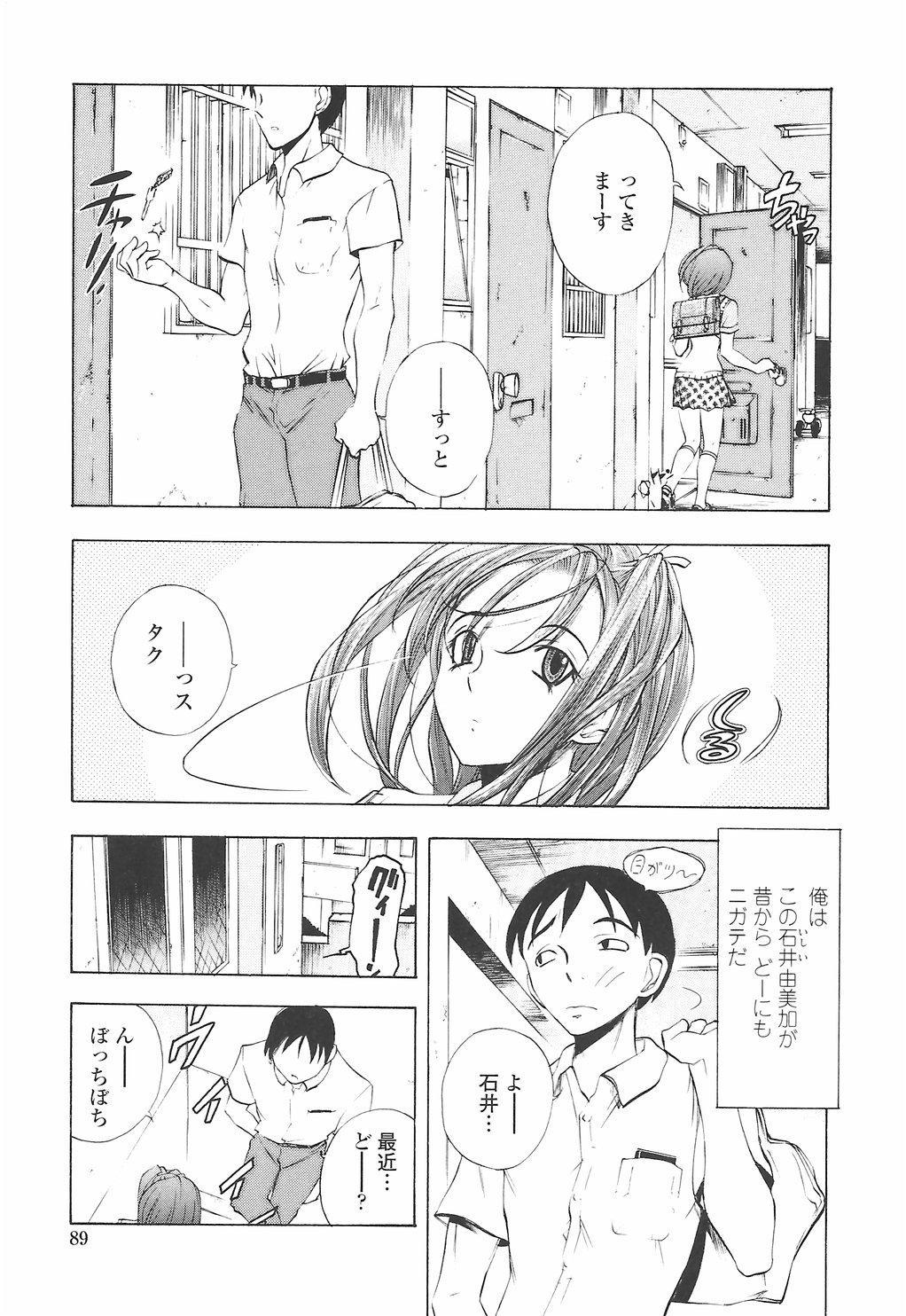 [Yuuki Tsumugi] Oshiete Ane-Tea - Teach me! my sister teacher. 92