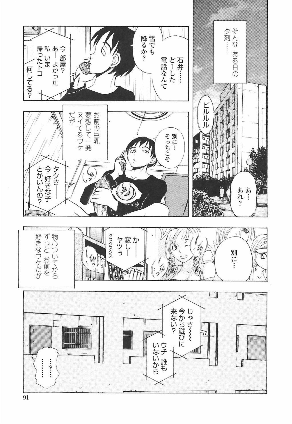 [Yuuki Tsumugi] Oshiete Ane-Tea - Teach me! my sister teacher. 94