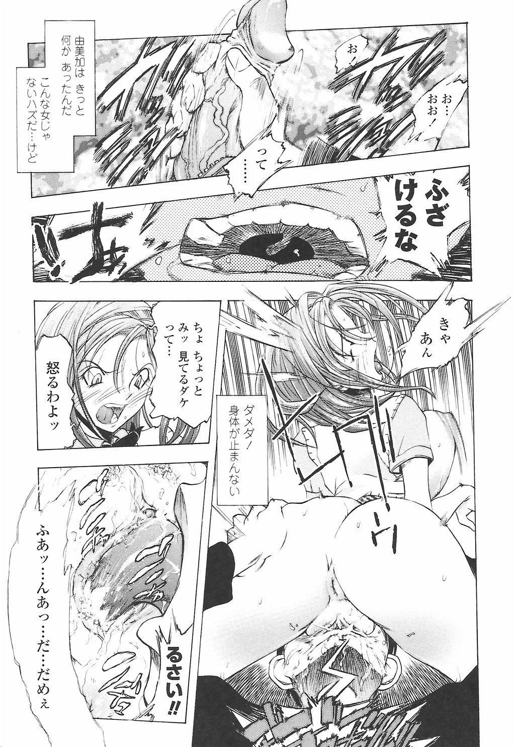 [Yuuki Tsumugi] Oshiete Ane-Tea - Teach me! my sister teacher. 98