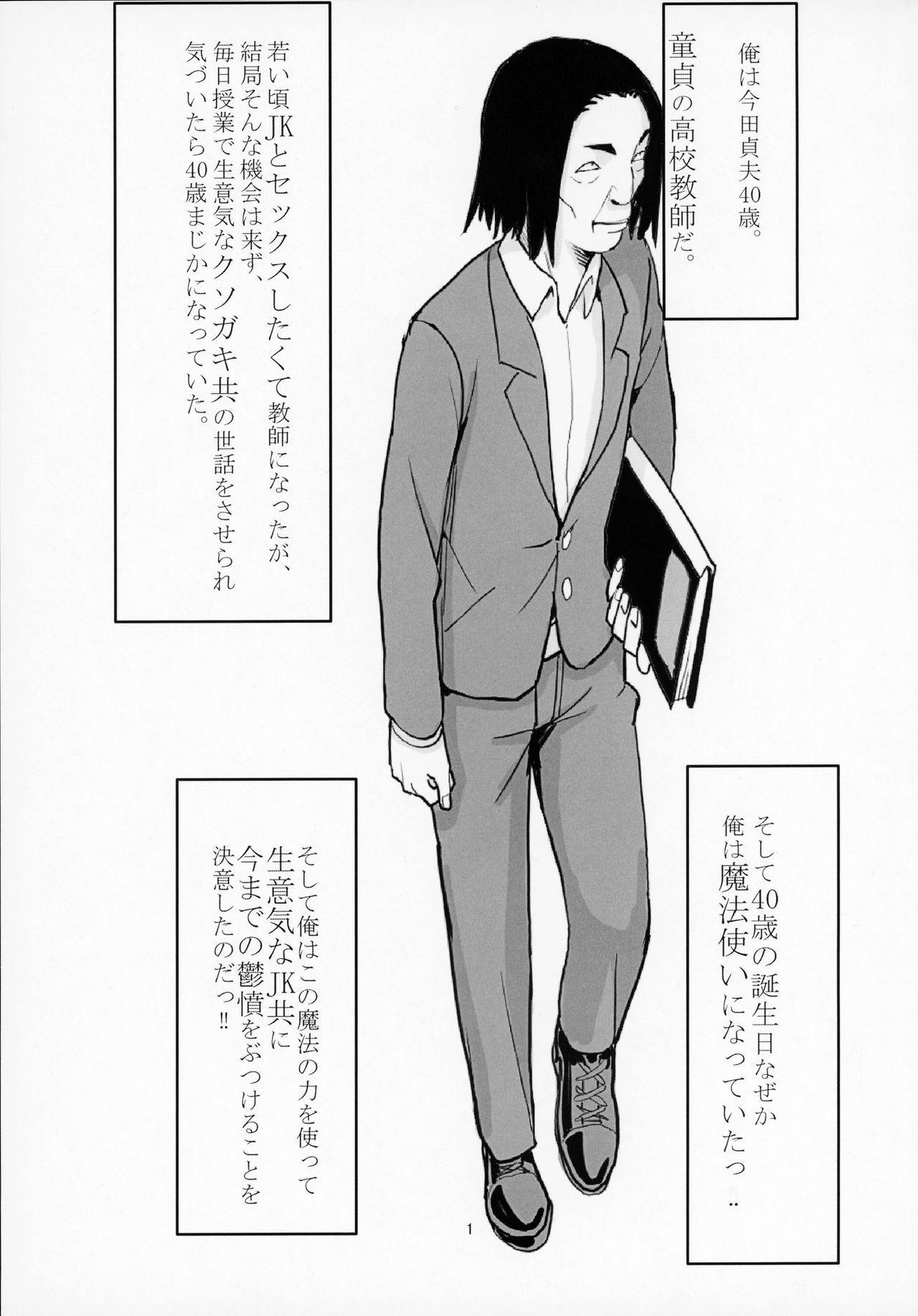 40-sai Doutei ga Mahoutsukai ni Natta Ken 1