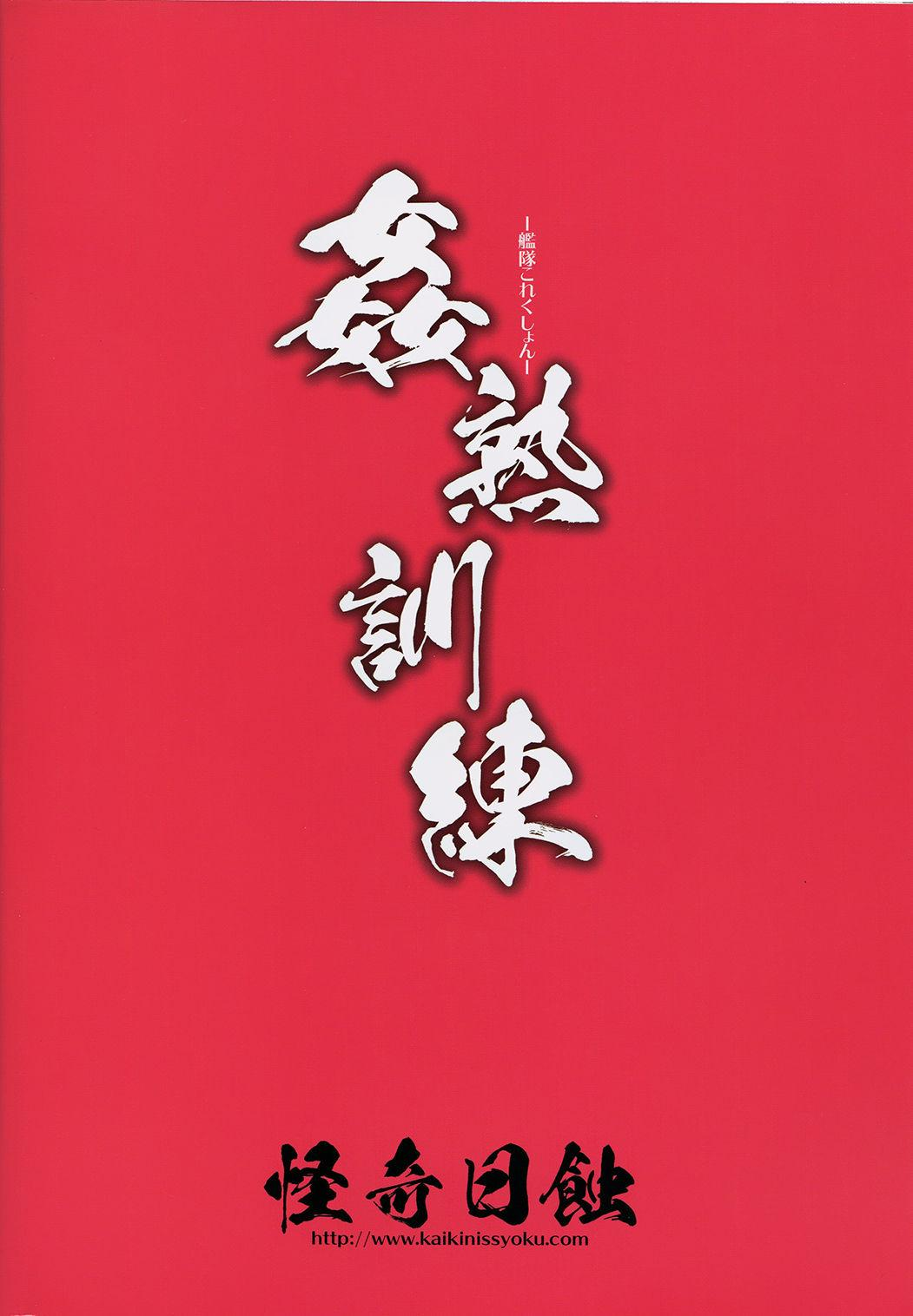 Kanjuku Kunren 29