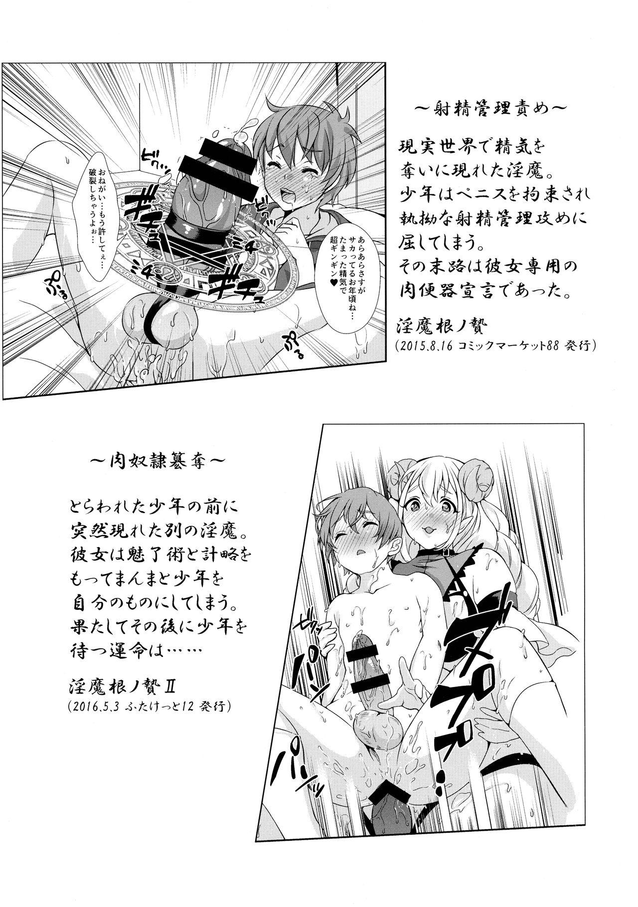 Immakon no Mie III 3