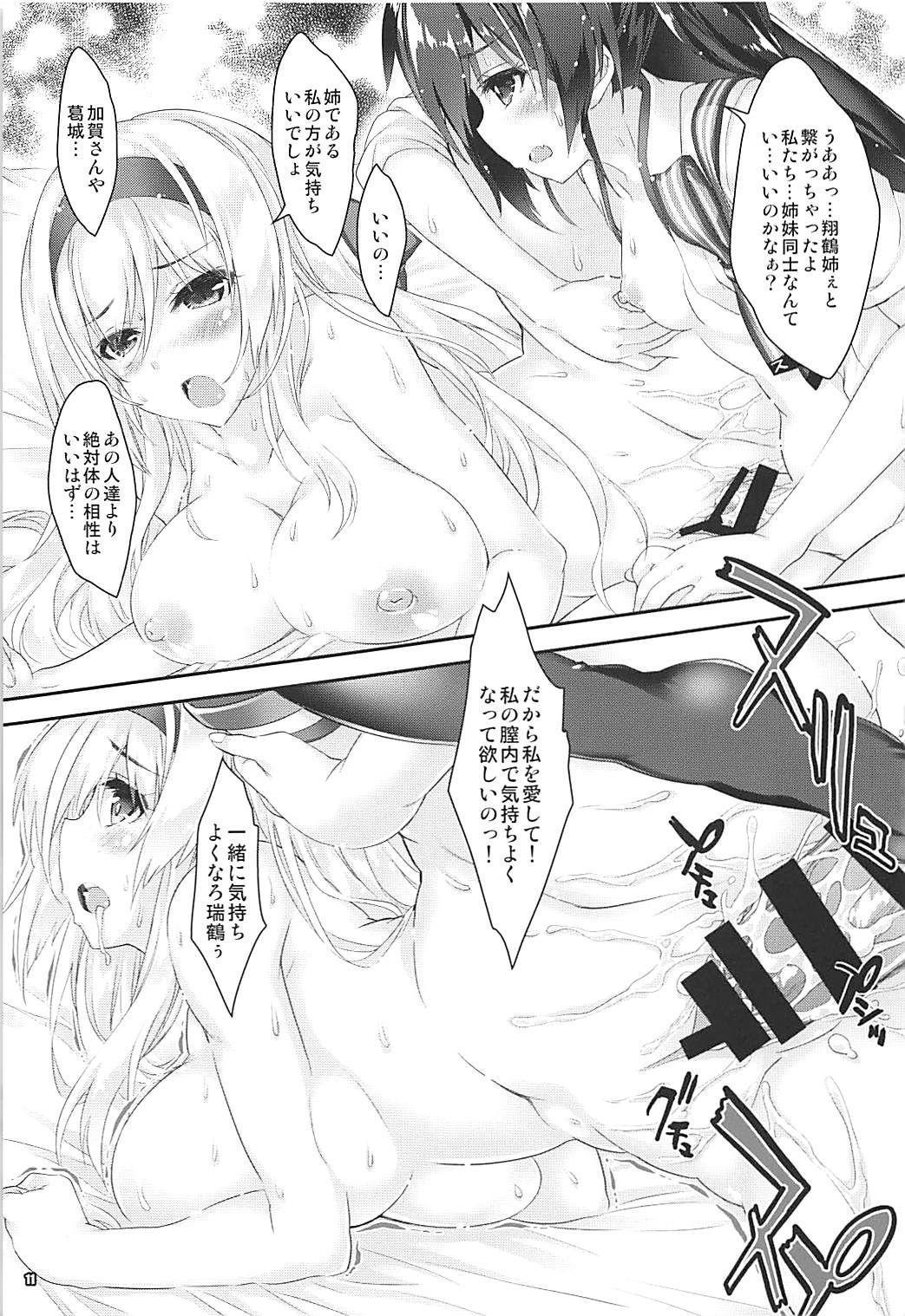 Kanmusu wa H Daisuki 10 10