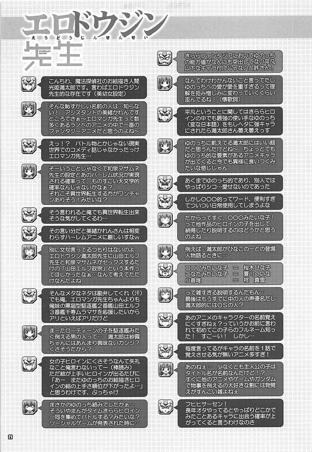 Kanmusu wa H Daisuki 10 20