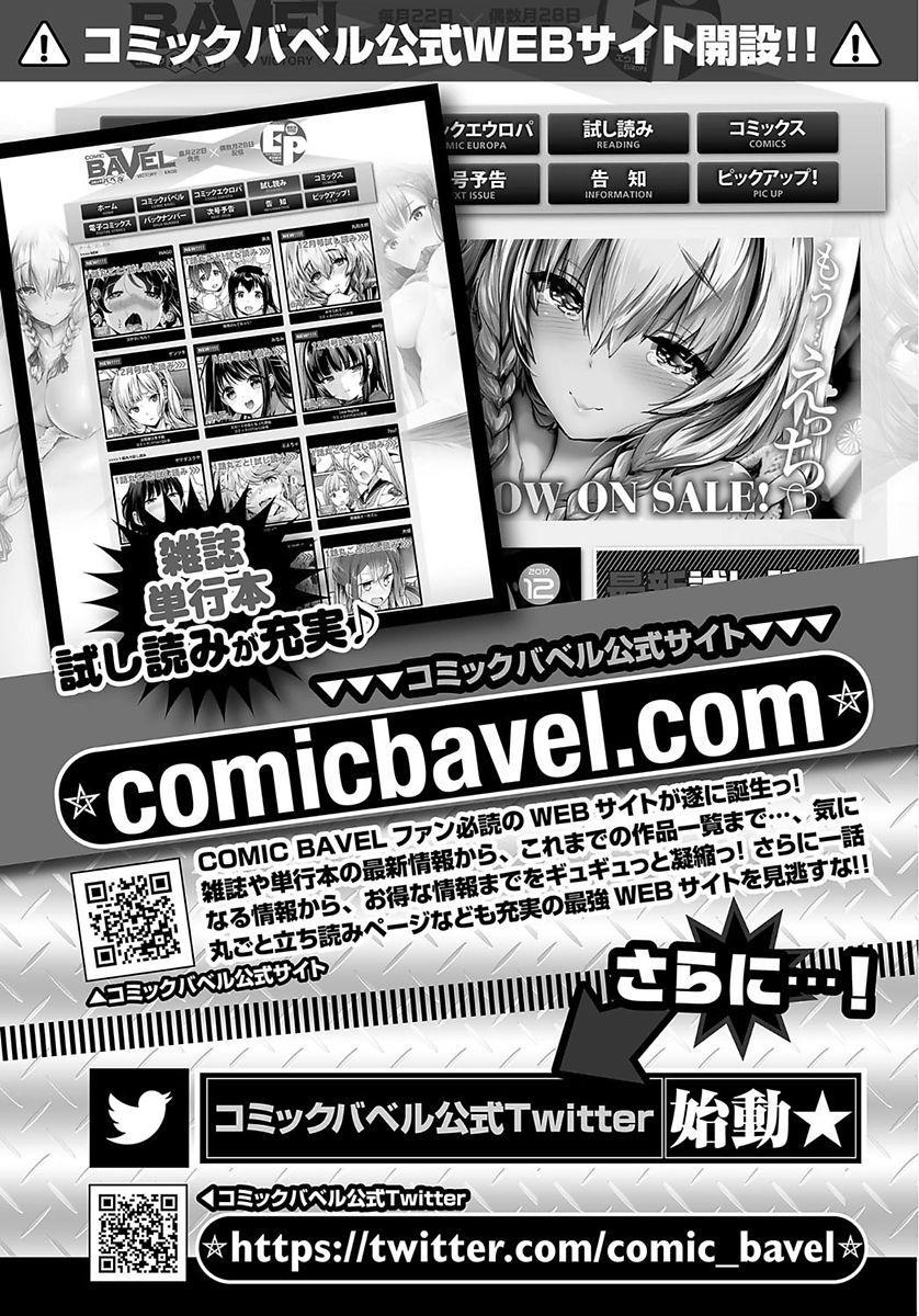 COMIC BAVEL 2018-01 372