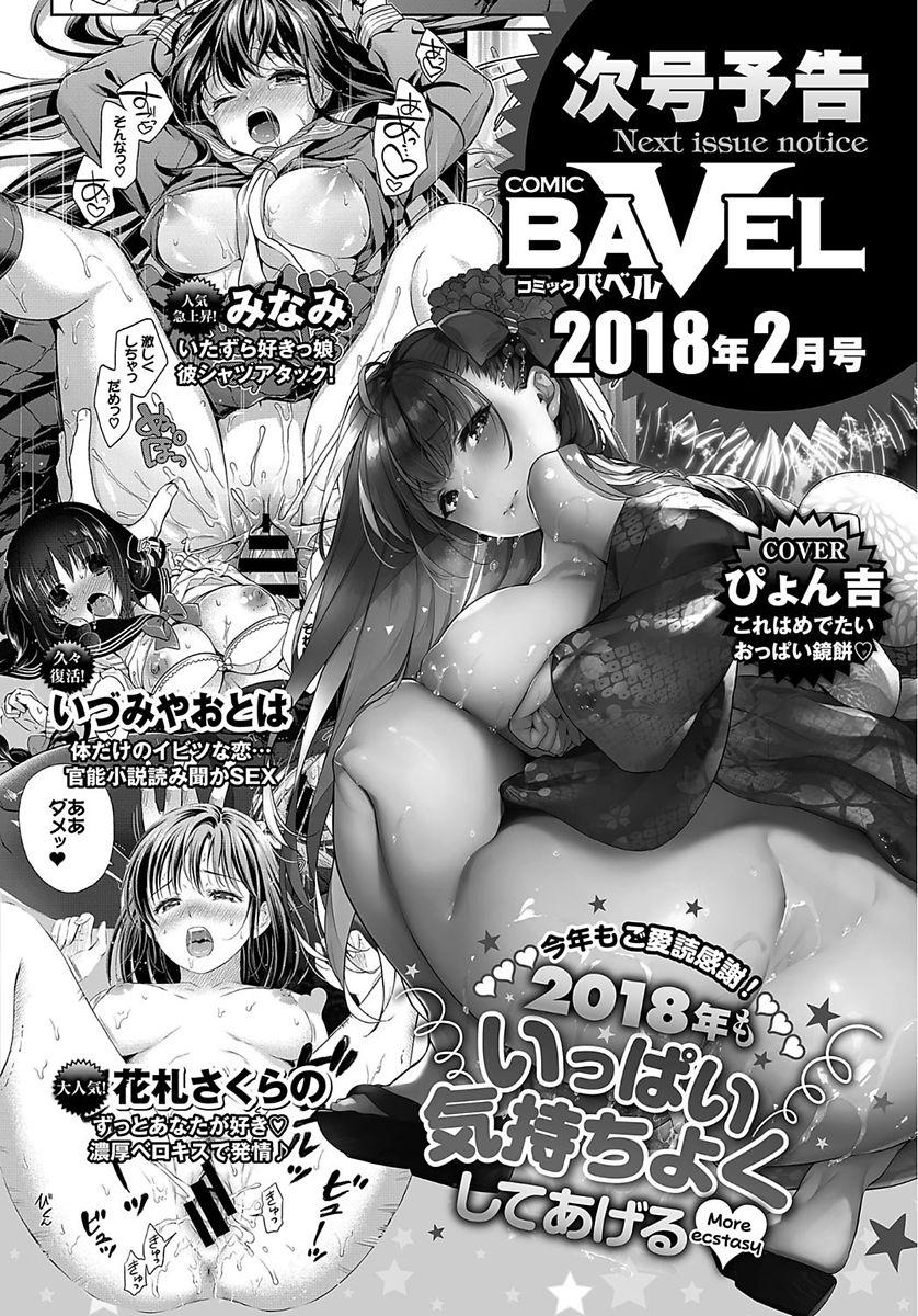 COMIC BAVEL 2018-01 383