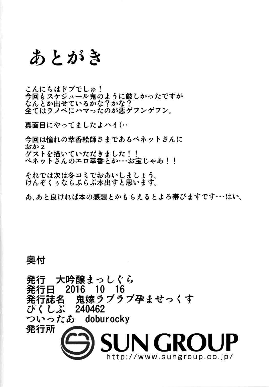 Oniyome Love Love HaramaSex 19