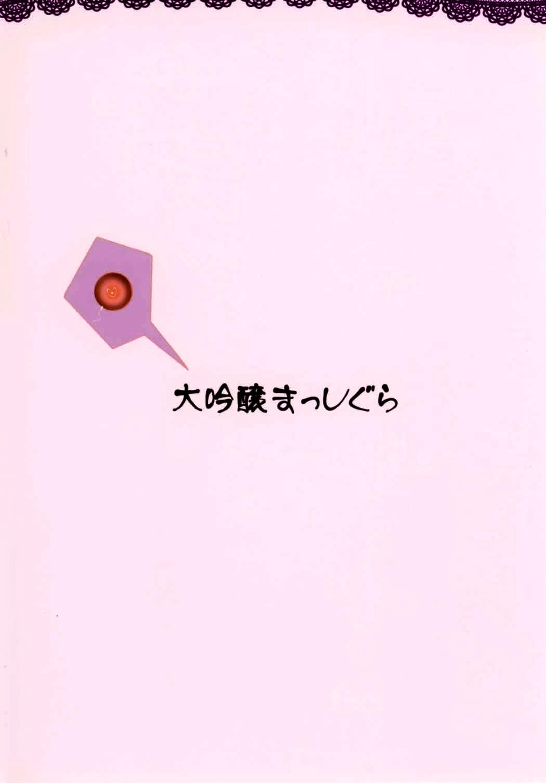 Oniyome Love Love HaramaSex 20