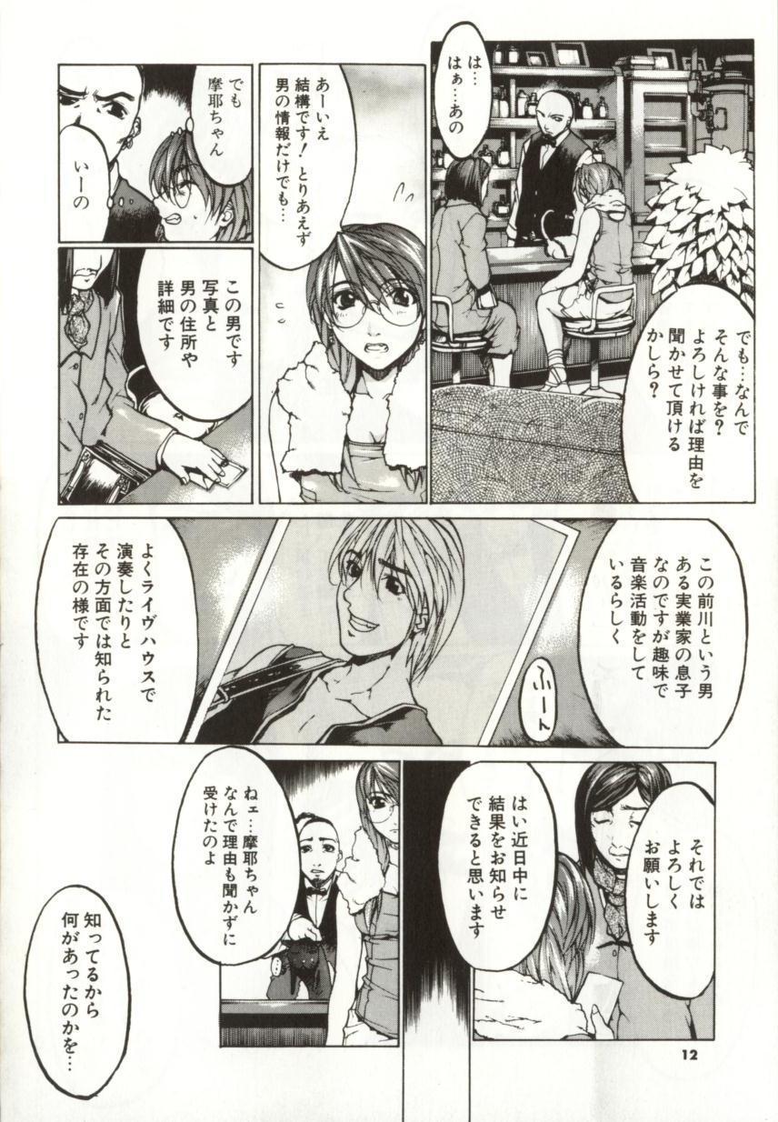 Yamimichi | DARK PATH 9