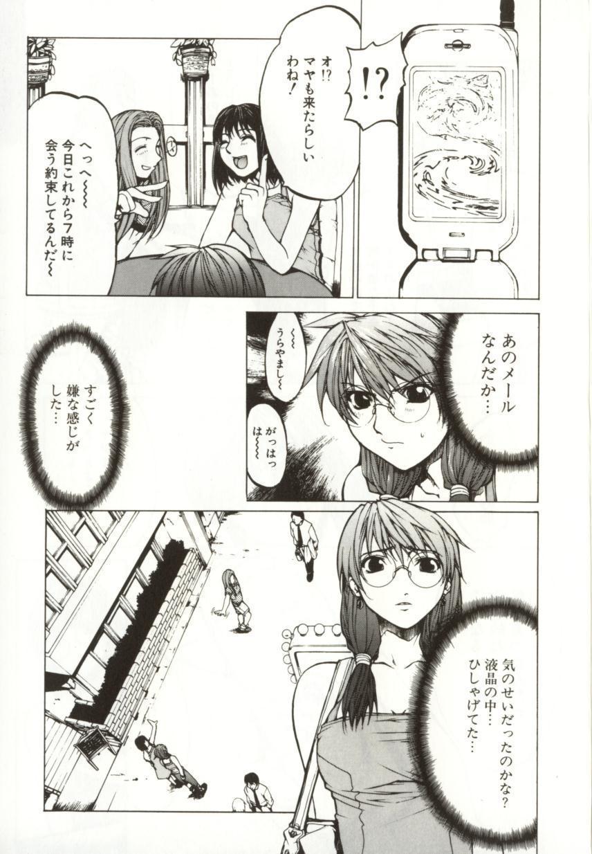 Yamimichi | DARK PATH 99