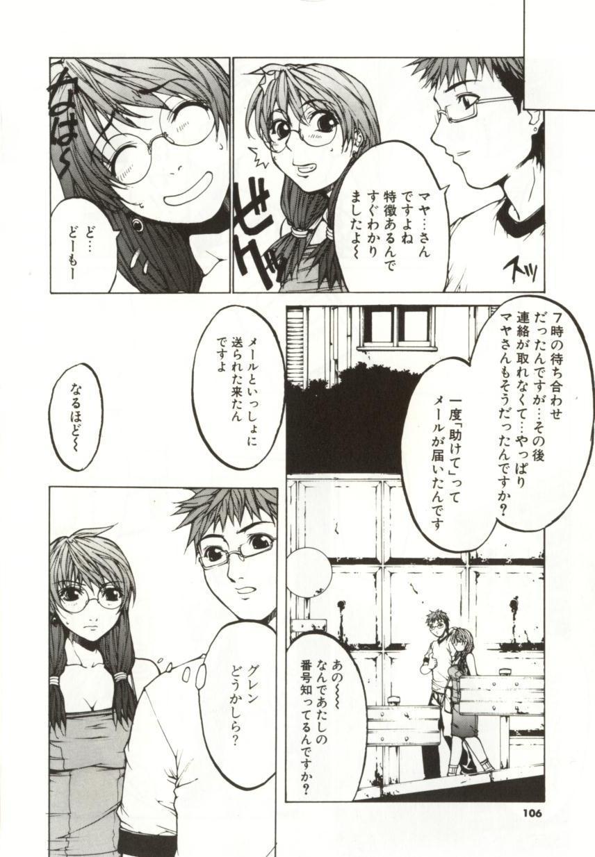 Yamimichi | DARK PATH 102