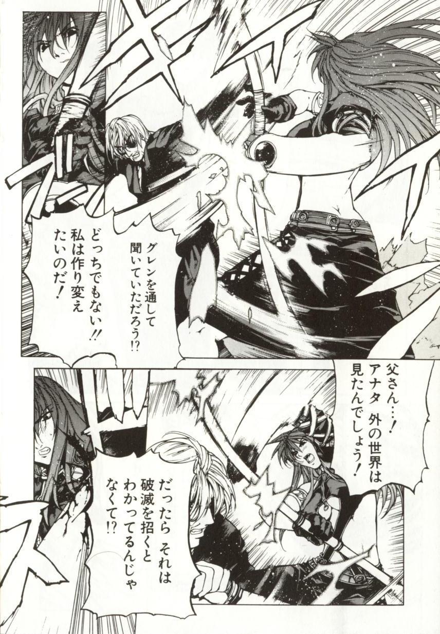 Yamimichi | DARK PATH 144