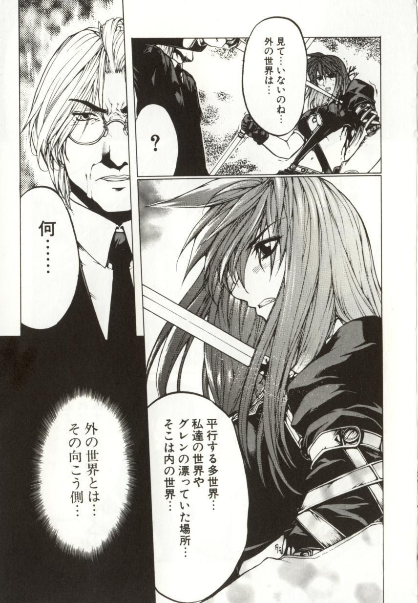 Yamimichi | DARK PATH 145