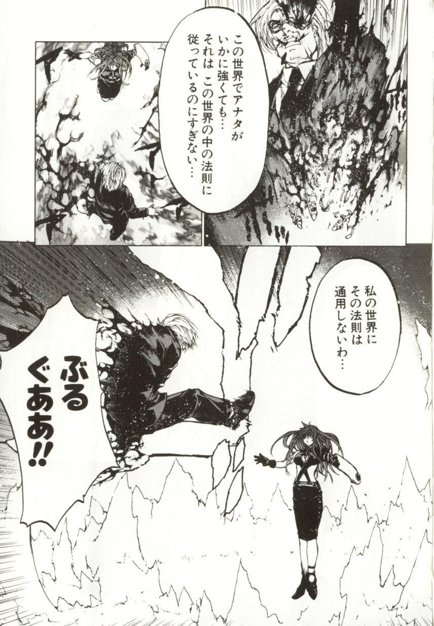 Yamimichi | DARK PATH 149