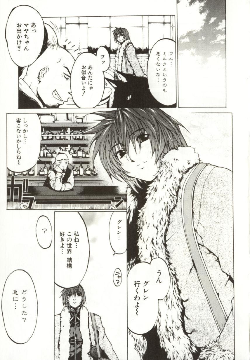 Yamimichi | DARK PATH 155