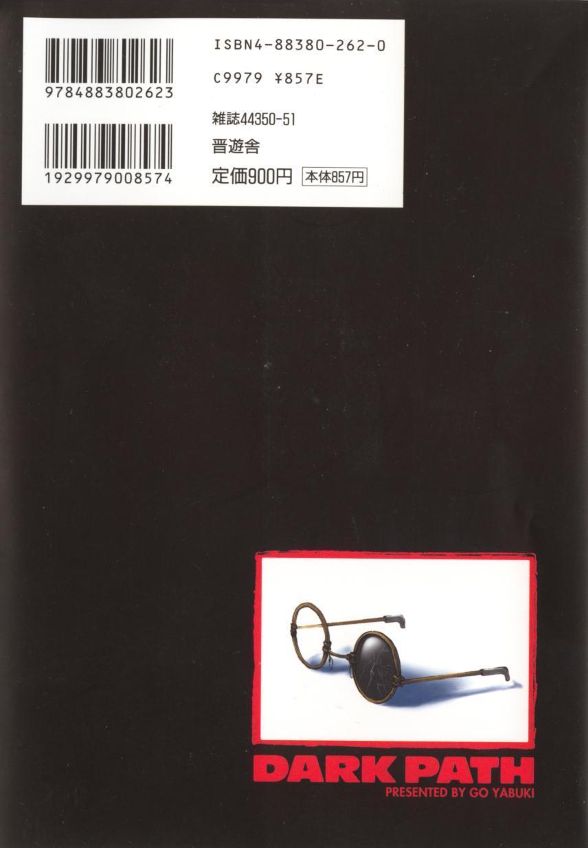 Yamimichi | DARK PATH 166