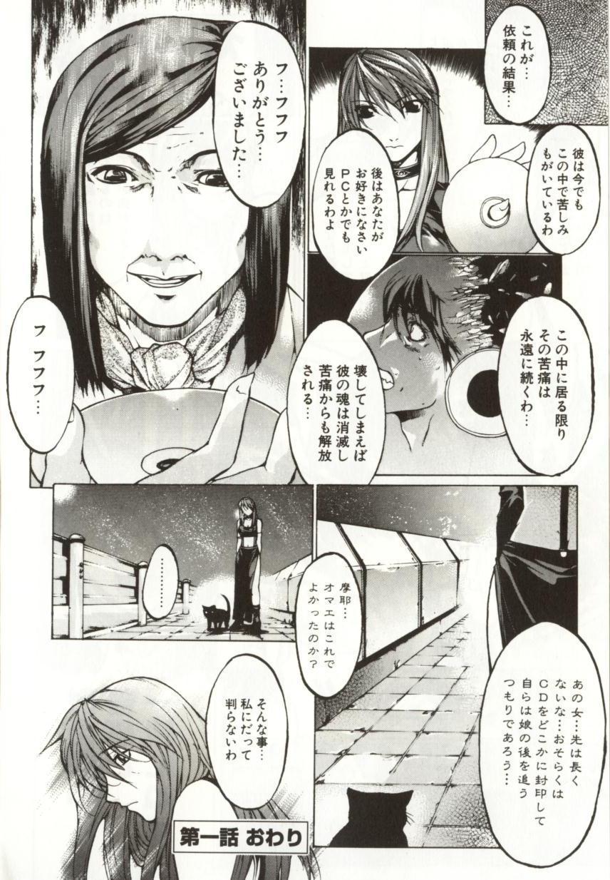 Yamimichi | DARK PATH 17