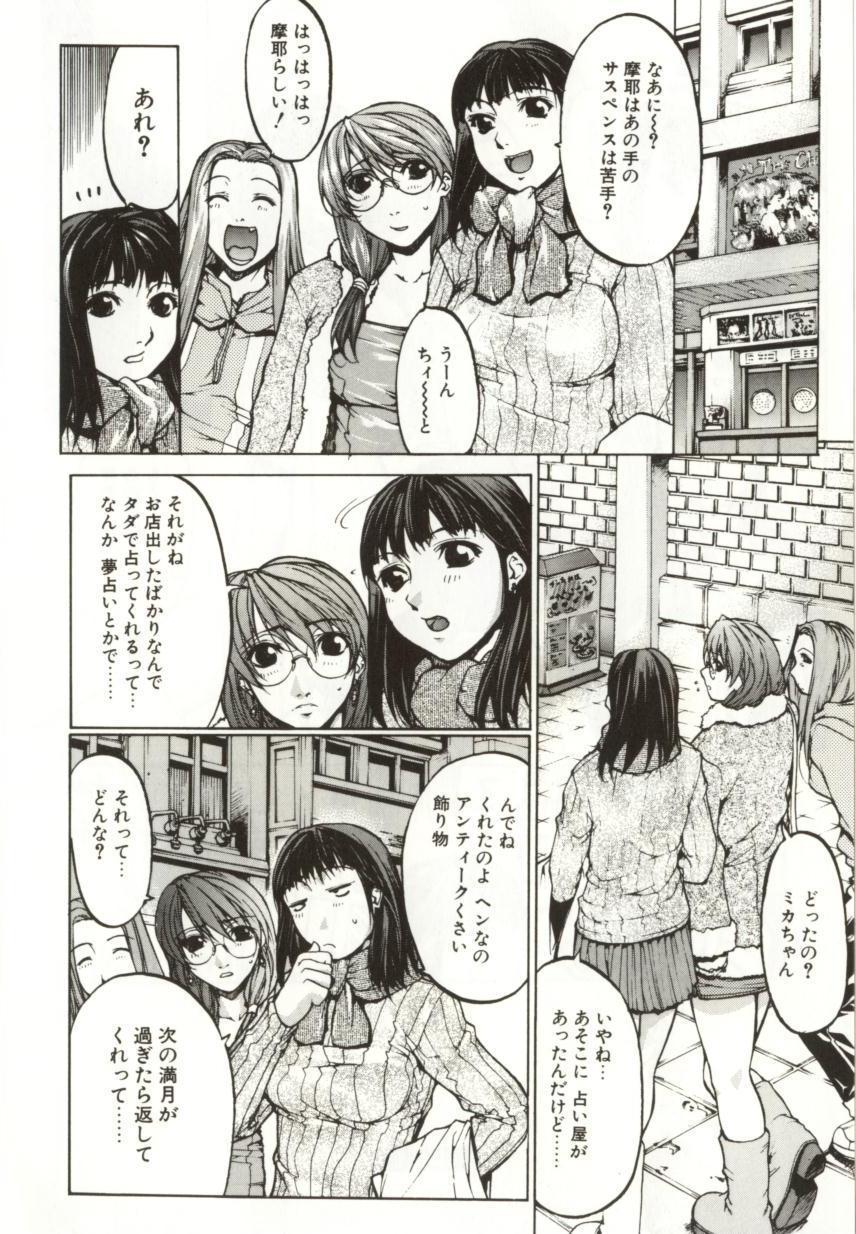 Yamimichi | DARK PATH 19