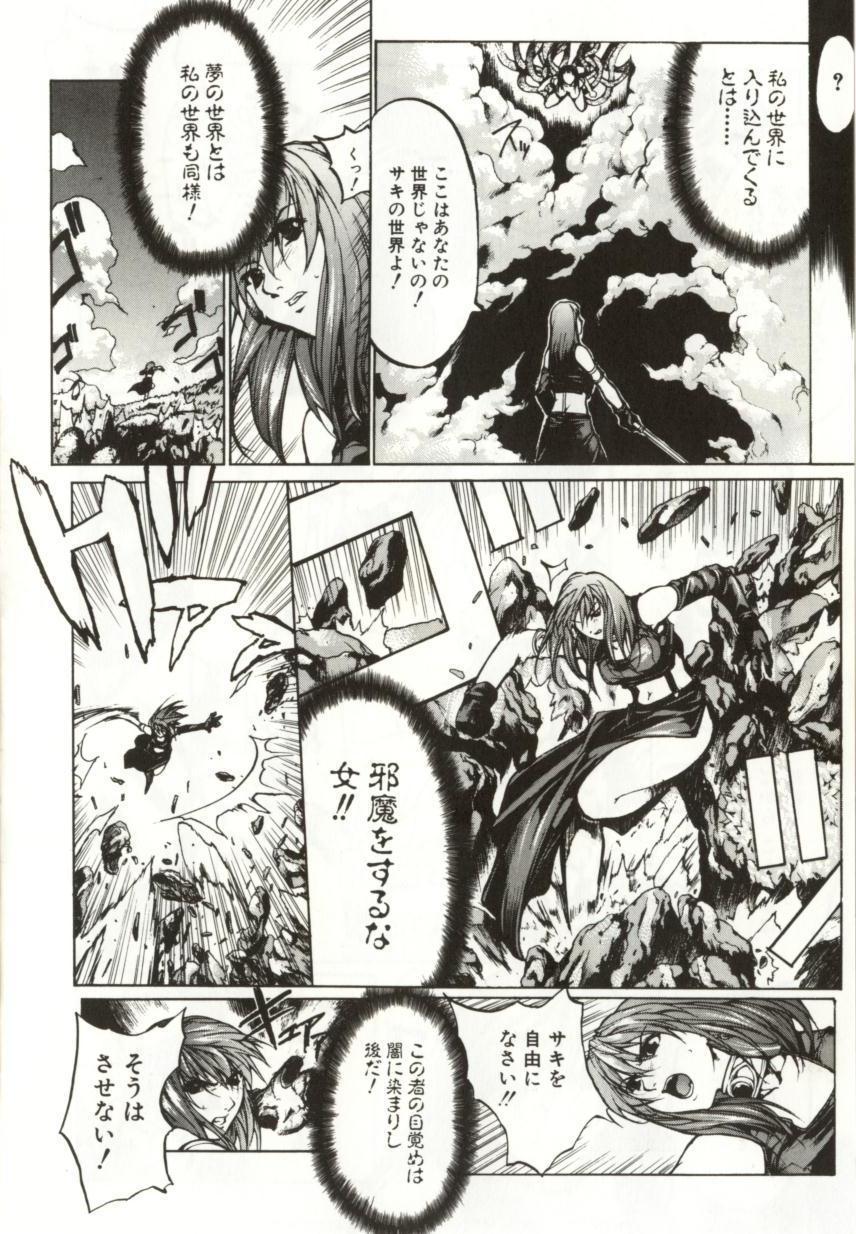 Yamimichi | DARK PATH 31