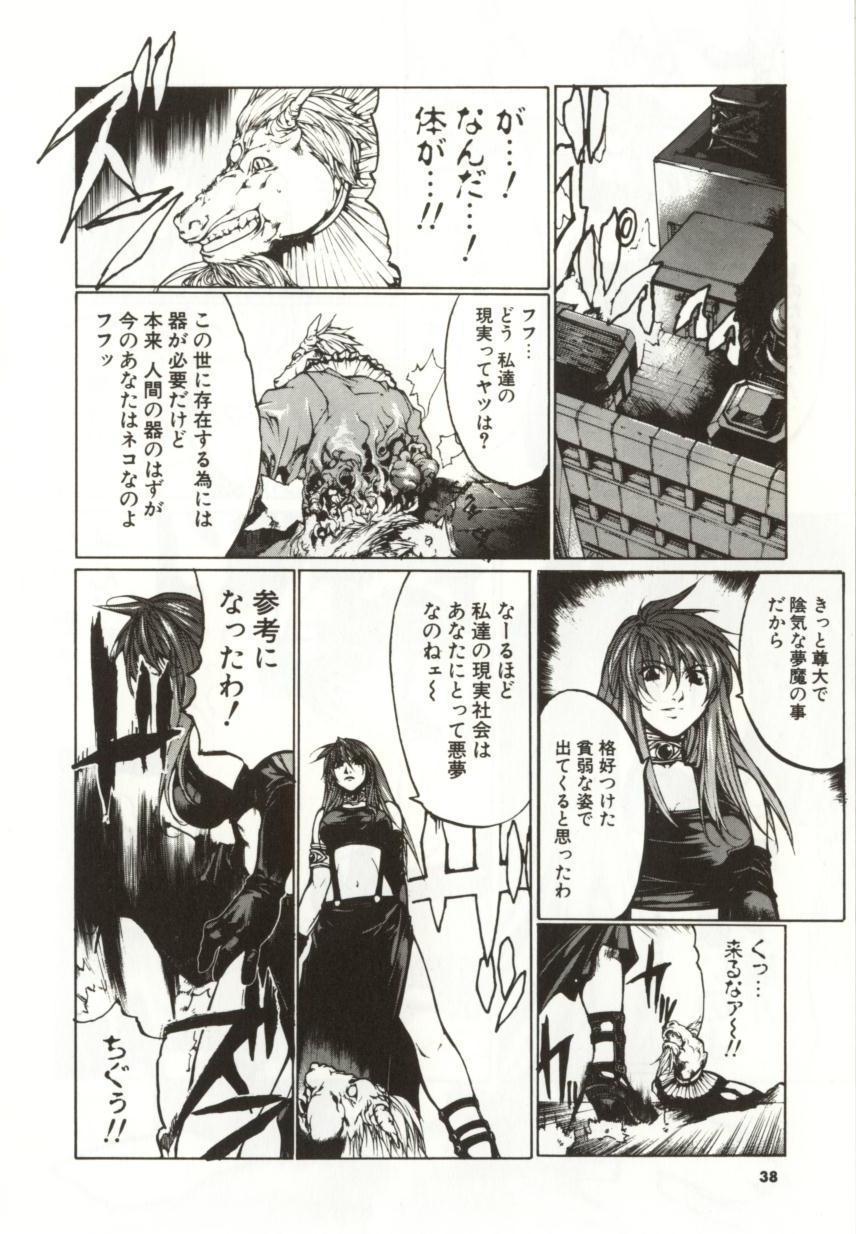 Yamimichi | DARK PATH 35