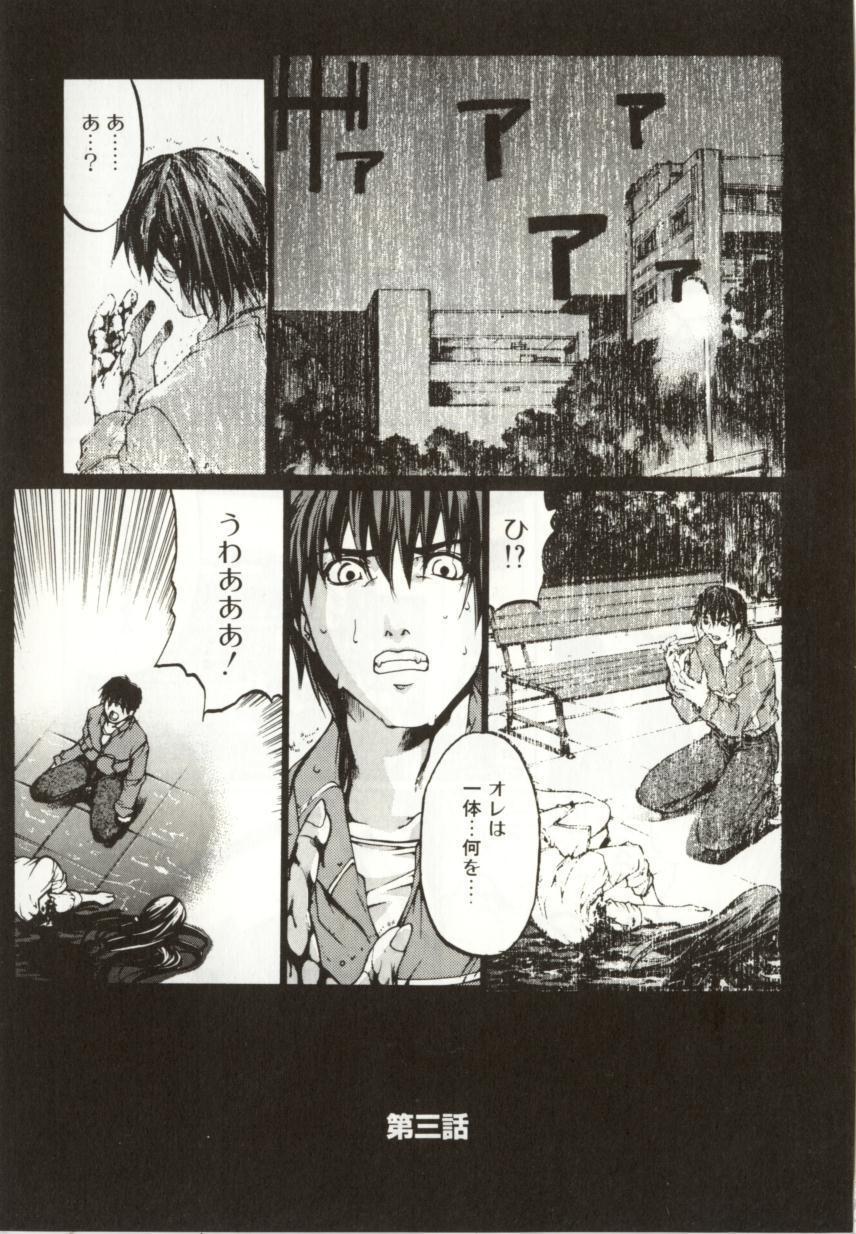 Yamimichi | DARK PATH 38