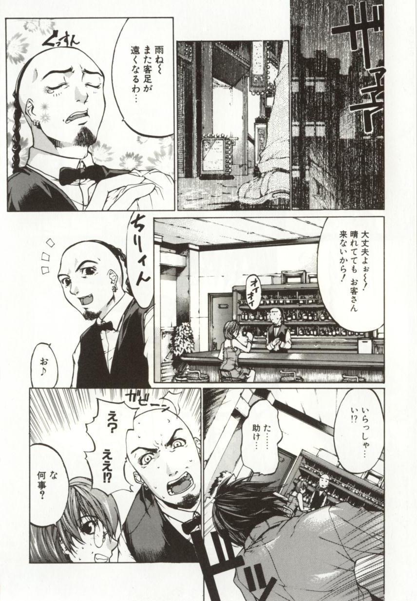 Yamimichi | DARK PATH 39