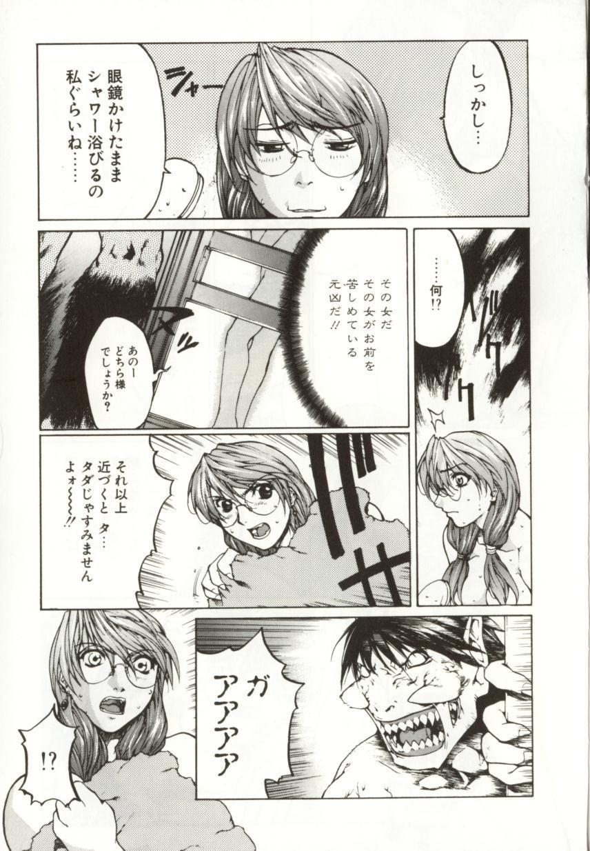 Yamimichi | DARK PATH 44