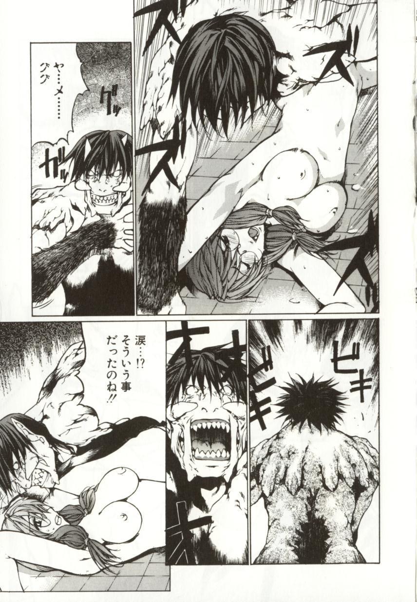 Yamimichi | DARK PATH 46