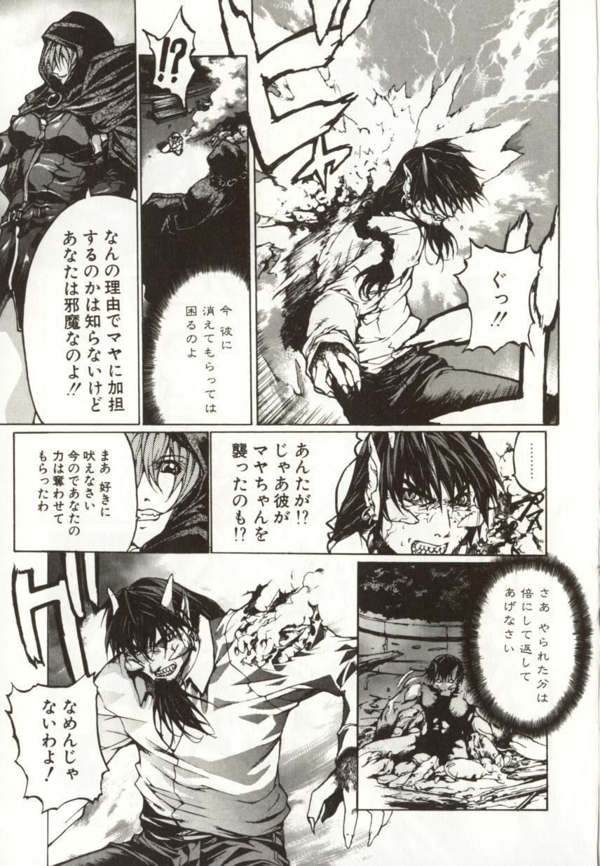 Yamimichi | DARK PATH 54