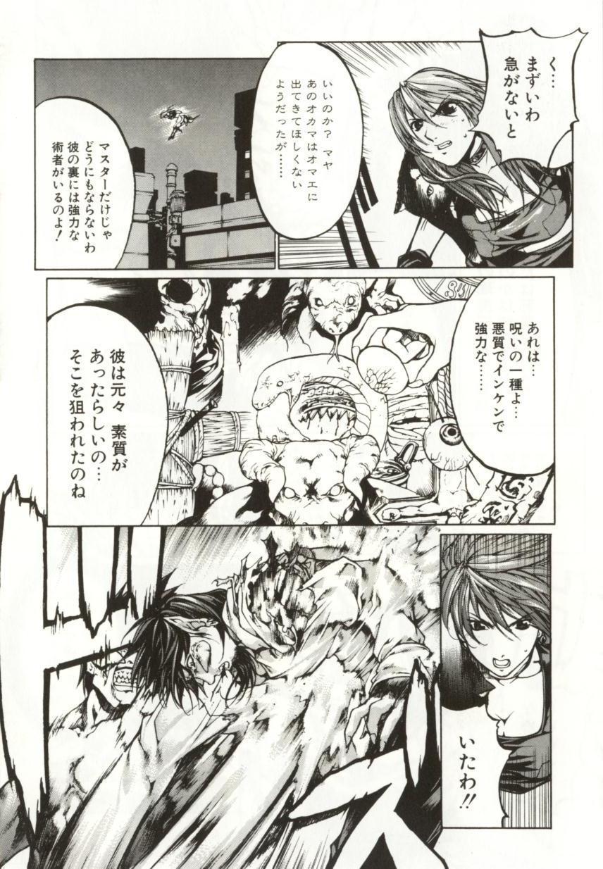 Yamimichi | DARK PATH 55