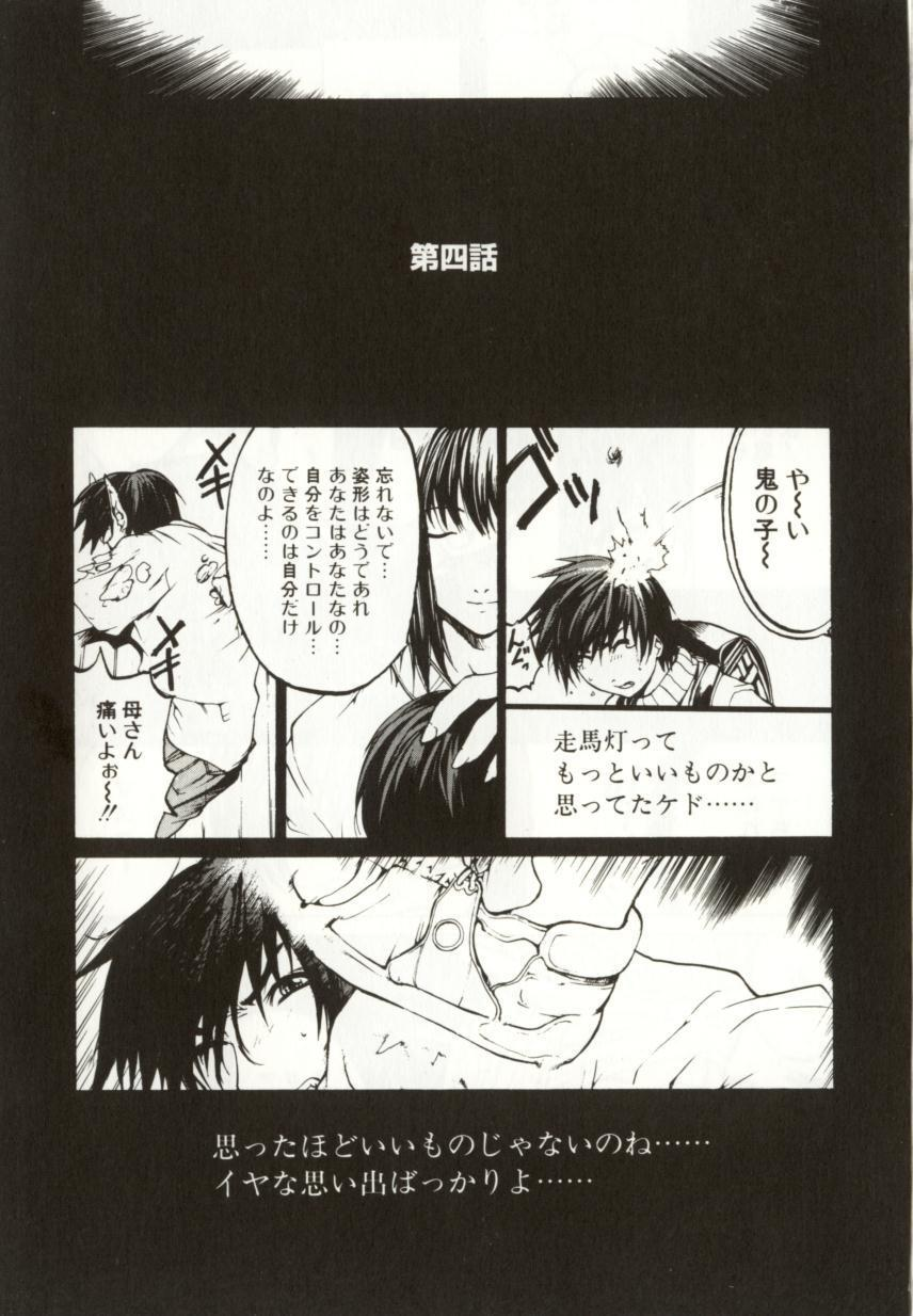 Yamimichi | DARK PATH 58