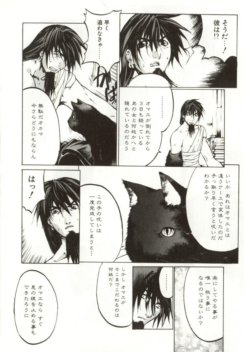 Yamimichi | DARK PATH 61