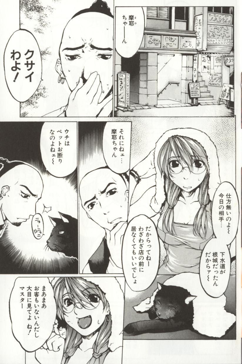 Yamimichi | DARK PATH 6