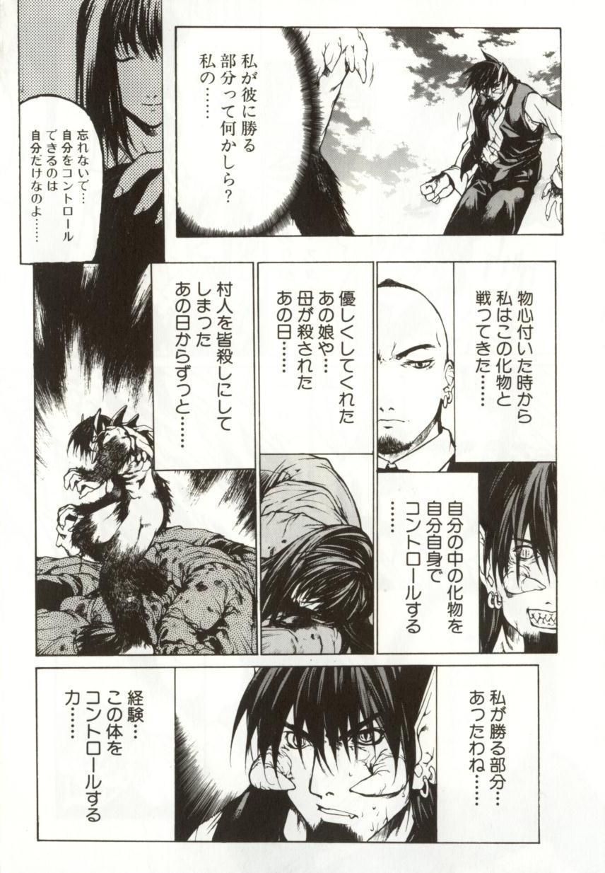 Yamimichi | DARK PATH 73