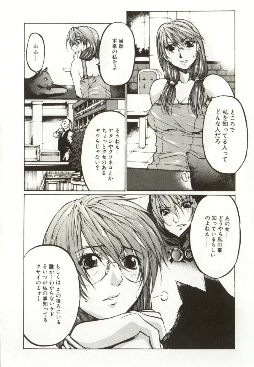 Yamimichi | DARK PATH 78
