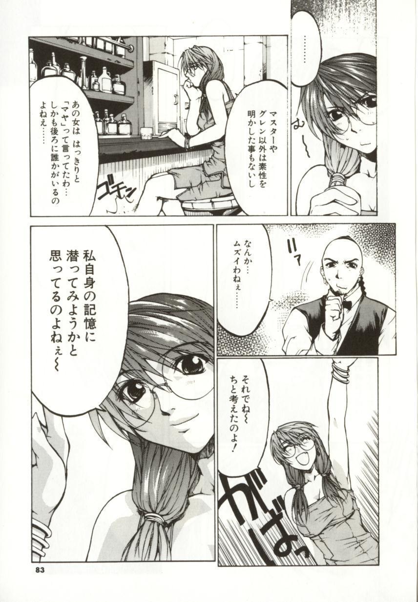 Yamimichi | DARK PATH 79