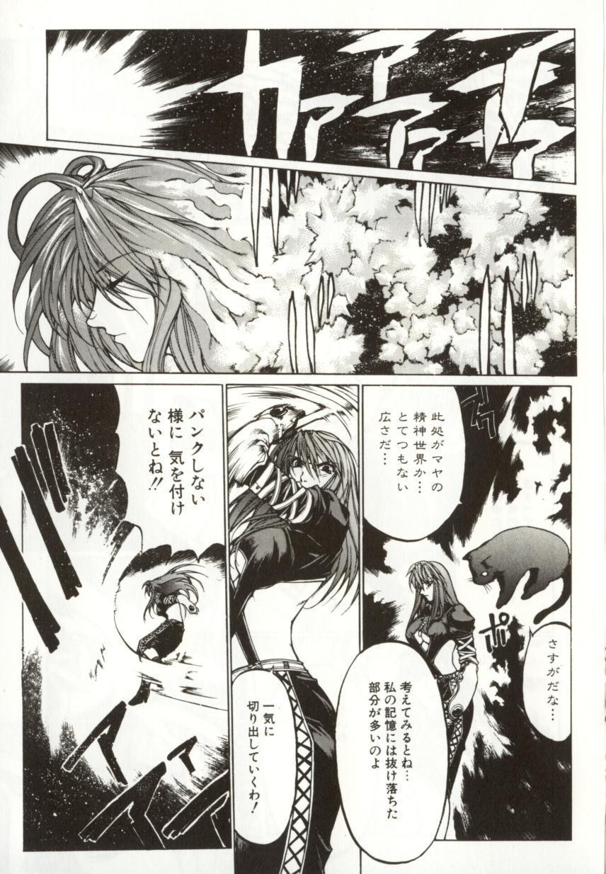 Yamimichi | DARK PATH 81