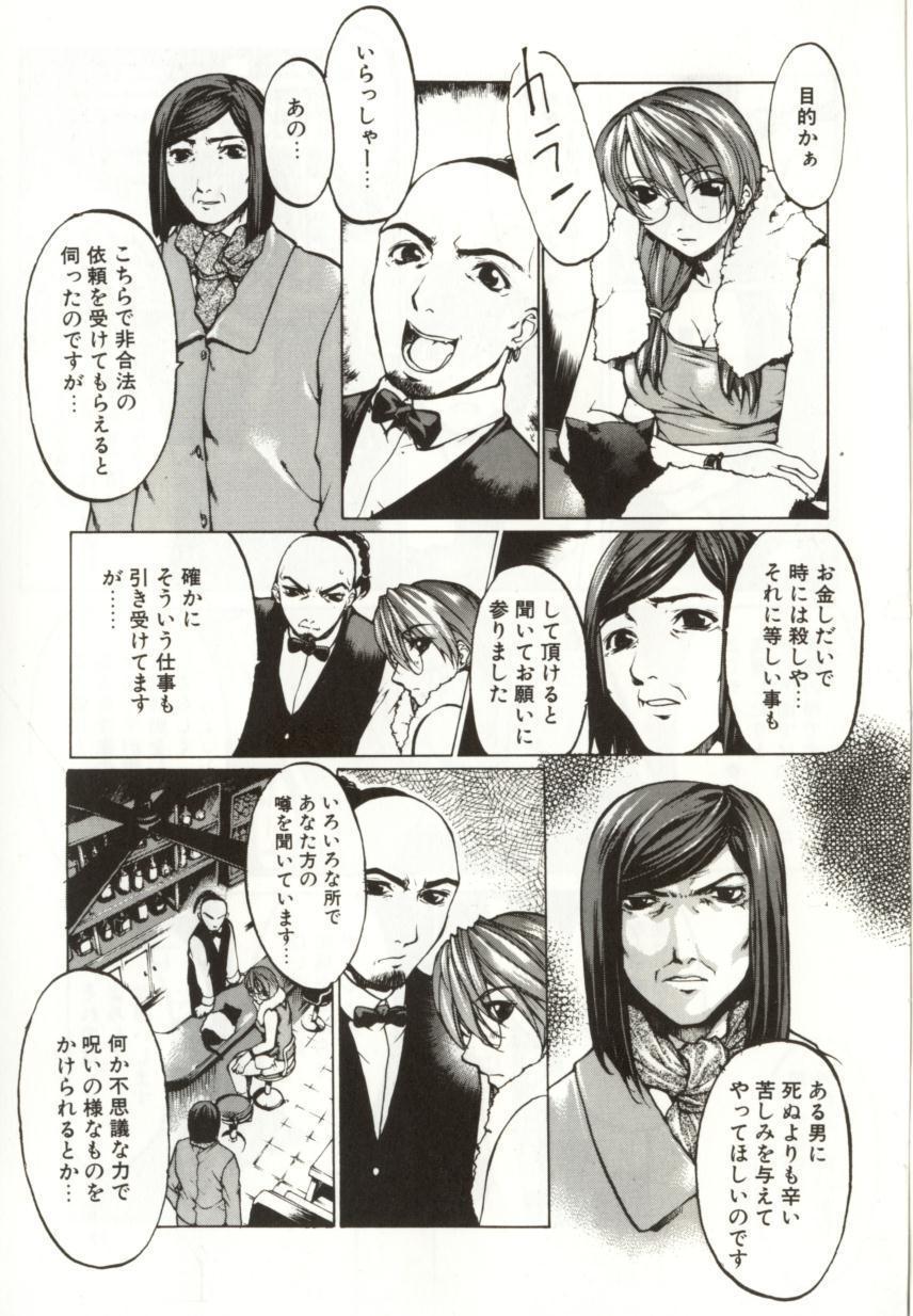 Yamimichi | DARK PATH 8