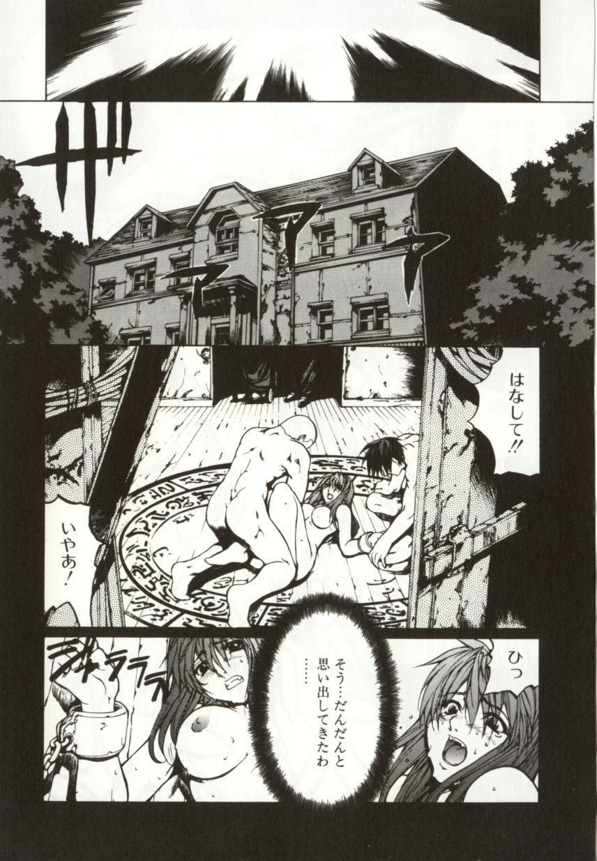 Yamimichi | DARK PATH 89